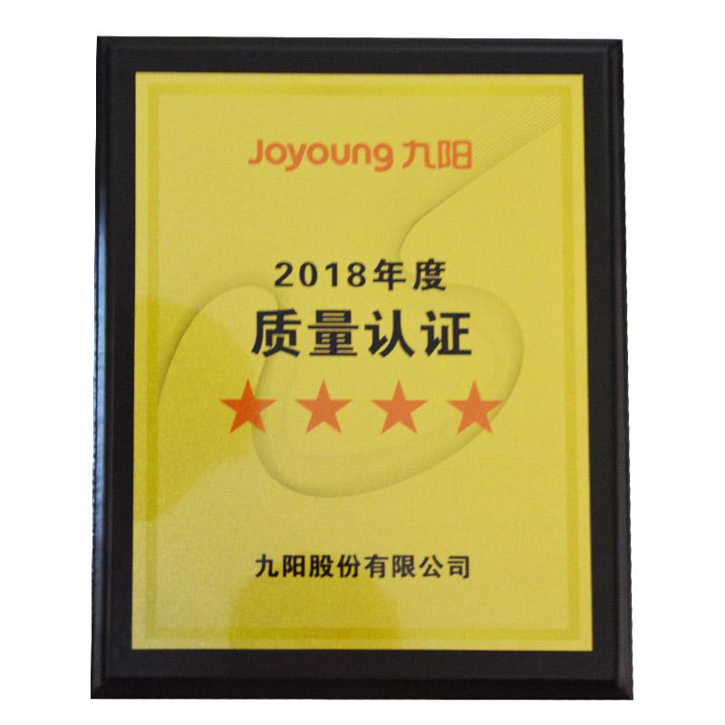 2018年度质量认证